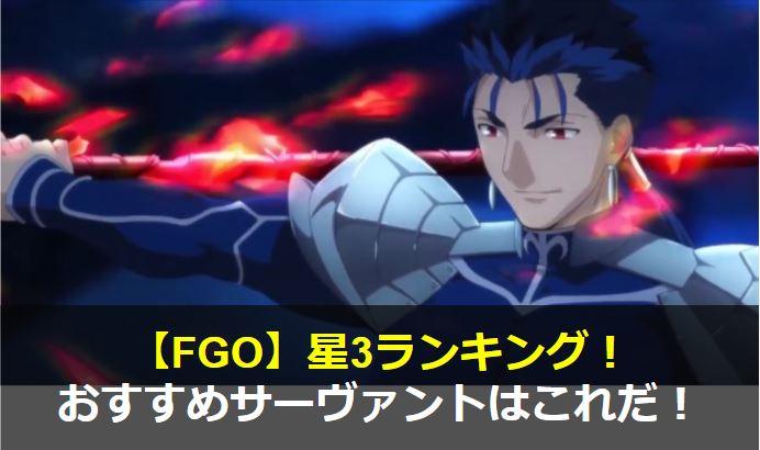 【FGO】星3ランキングおすすめサーヴァントはこいつだ!