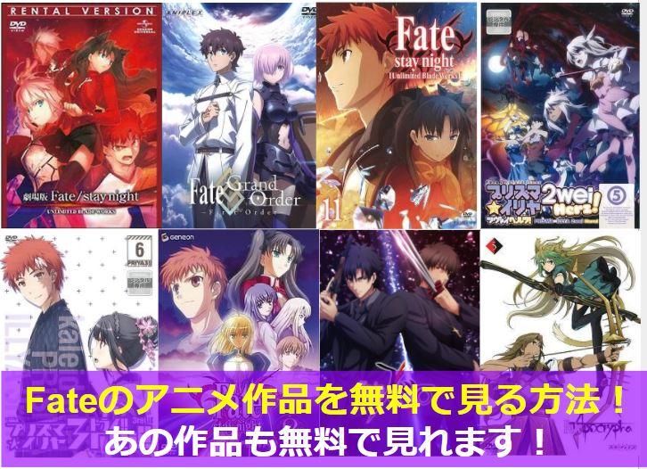 Fateのアニメを無料で見る方法とは?