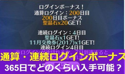 FGOの連続ログインボーナスと通算ログインボーナス!365日でどのくらいもらえる?